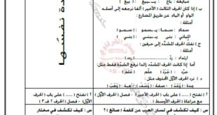مراجعة نهائية لغة عربية للصف الثاني عشر الفصل الاول 2019-2020