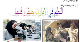 درس التعليم في الامارات حديثا وقديما لغة عربية للصف الثالث الفصل الثاني