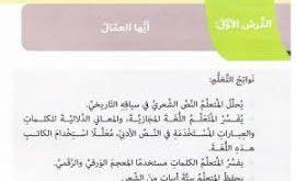 حل درس أيها العمال لغة عربية للصف السادس الفصل الثاني