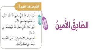 حل درس الصادق الأمين تربية اسلامية للصف الثاني الفصل الثاني