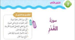 حل درس سورة القدر تربية اسلامية للصف الثاني الفصل الثاني