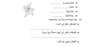 بوربوينت الجملة الاسمية والجملة الفعلية للصف الرابع لغة عربية الفصل الثاني
