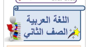 أوراق عمل مراجعة لغة عربية للصف الثاني الفصل الثاني 2019-2020