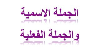اوراق عمل الجملة الفعلية للصف الرابع لغة عربية الفصل الثاني