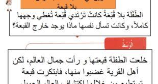 حل درس بلا قبعة لغة عربية للصف الثاني الفصل الثاني