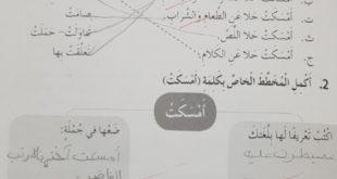 حل درس حلا تجعل حياتها احلي كتاب النشاط لغة عربية للصف الثالث الفصل الثاني