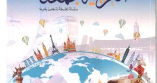 كتاب الطالب لغة عربية لغير الناطقين بها للصف الخامس الفصل الثاني 2019-2020