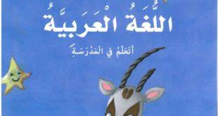 كتاب الطالب لغة عربية للصف الاول الفصل الثاني 2019-2020 الجزء الثالث