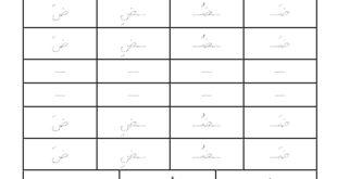 ورقة عمل حرف الضاد لغة عربية للصف الاول الفصل الثاني