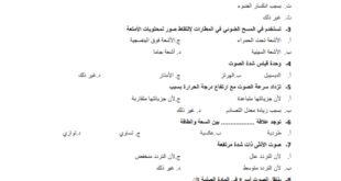 أوراق عمل مراجعة علوم للصف السابع الفصل الثاني 2019-2020