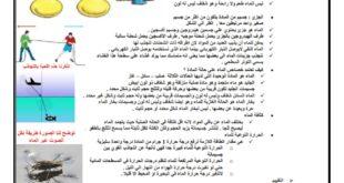 ملخص خواص الماء علوم للصف الرابع الفصل الثاني