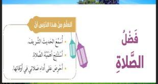 حل درس فضل الصلاة تربية اسلامية للصف الثاني الفصل الثاني