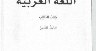 كتاب الطالب لغة عربية للصف الثامن الفصل الثاني الامارات 2019-2020