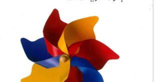 كتاب الطالب في الرياضيات المتكاملة للصف الاول الفصل الثاني 2019-2020 الجزء الثالث