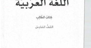 كتاب الطالب لغة عربية للصف السادس الفصل الثاني الامارات 2019-2020