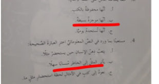 حل درس مصابيح الكلام لغة عربية للصف السابع الفصل الثاني