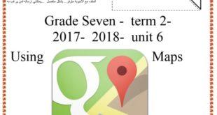شرح الوحدة السادسة في اللغة الانجليزية للصف السابع الفصل الثاني