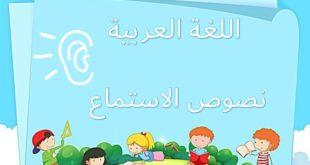 نص استماع درس (لندن ) لغة عربية لغير الناطقين بها للصف الخامس الفصل الثاني