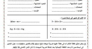أوراق عمل الدروس الأربعة الأخيرة من الوحدة الخامسة في الرياضيات للصف السابع الفصل الثاني