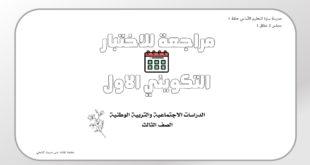 اوراق عمل مراجعة لمادة الدراسات الاجتماعية والتربية الوطنية للصف الثالث الفصل الثاني 2019-2020