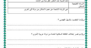 اوراق عمل مراجعة لمادة الدراسات الاجتماعية والتربية الوطنية للصف التاسع الفصل الثاني