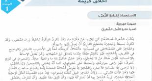 حل درس اخلاق كريمة للصف السادس لغة عربية الفصل الثاني