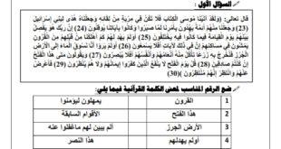 ورقة عمل الاختبار التكويني تربية اسلامية للصف السادس الفصل الثاني 2019-2020