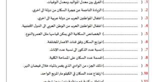 أوراق عمل الملامح البشرية للوطن العربي دراسات اجتماعية للصف التاسع الفصل الثاني