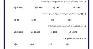 أوراق عمل (الأعداد الكلية والمستوى الإحداثي) لمادة الرياضيات المتكاملة للصف السادس الفصل الثاني