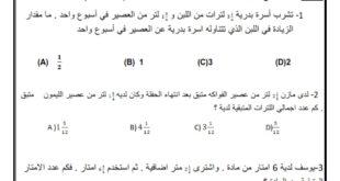 ورقة عمل 1 في الرياضيات المتكاملة للصف الخامس الفصل الثاني 2019-2020