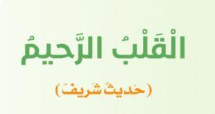 حل درس القلب الرحيم تربية اسلامية للصف الخامس الفصل الثاني