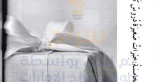 حل كتاب النشاط خبرات كبيرة دروس كبيرة لغة عربية للصف الثاني الفصل الثاني