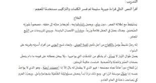 ورقة عمل (انشطة اثرائية للقراءة ) لغة عربية للصف الثالث الفصل الثاني