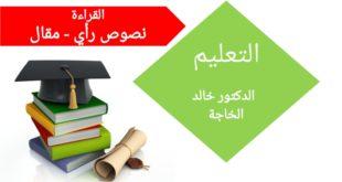 حل درس التعليم لغة عربية للصف التاسع الفصل الثاني