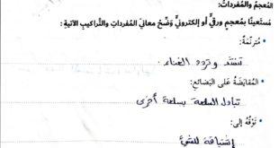 حل درس السندباد البحري لغة عربية للصف الثامن الفصل الثاني