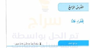 حل درس للفقراء مجانا للصف السادس لغة عربية الفصل الثاني
