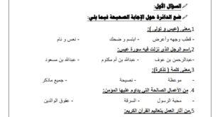 ورقة عمل الاختبار التكويني تربية اسلامية للصف الخامس الفصل الثاني 2019-2020
