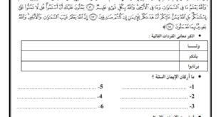 اختبار التقويم الاول تربية اسلامية للصف التاسع الفصل الثاني 2019-2020