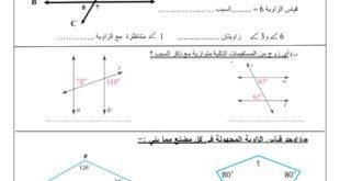 اوراق عمل الوحدة الخامسة رياضيات للصف الثامن الفصل الثاني 2019-2020