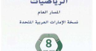 كتاب الطالب لمادة الرياضيات المتكاملة للصف الثامن الفصل الثاني 2019-2020