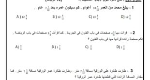 ورقة عمل 1 في الرياضيات المتكاملة للصف الرابع الفصل الثاني 2019-2020