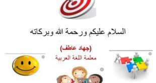درس المهن لغة عربية لغير الناطقين بها للصف الرابع الفصل الثاني