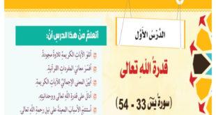 حل درس قدرة الله تعالى الآيات 33 – 54 تربية اسلامية ثامن الفصل الثاني