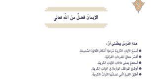 حل درس الايمان فضل من الله تربية اسلامية للصف التاسع الفصل الثاني