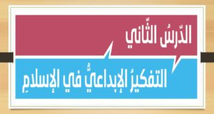 حل درس التفكير الابداعي في الاسلام تربية اسلامية للصف الثاني عشر الفصل الثاني