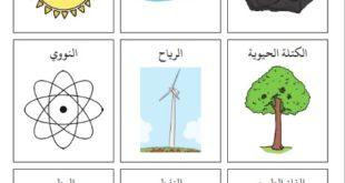 ورقة عمل (الطاقة المتجددة) الدراسات الإجتماعية والتربية الوطنية للصف الثاني مع الإجابات