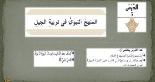 حل درس المنهج النبوي في تربية الجيل للصف التاسع تربية اسلامية الفصل الثاني