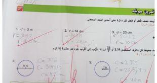 حل الوحدة الثامنة رياضيات للصف السابع الفصل الثاني