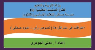 حل درس اعترافات في عام القراءة لغة عربية للصف العاشر الفصل الثاني