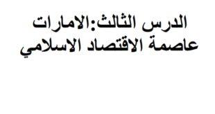 حل درس الامارات عاصمة الاقتصاد الاسلامي دراسات جتماعية ثامن الفصل الثاني